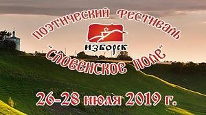 Открытый поэтический фестиваль «Словенское поле — 2019»