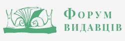 Форум книгоиздателей во Львове
