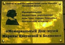 Мемориальный дом-музей М. И. Цветаевой в Болшеве